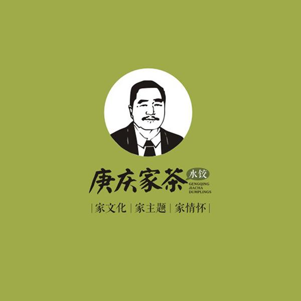 庚庆家茶 手工水饺